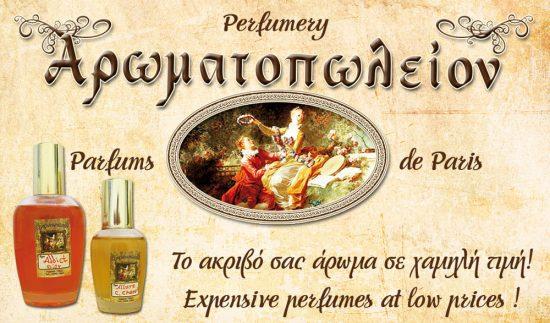 www.e-aromatopoleion.gr