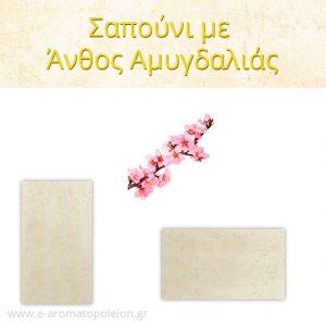 Σαπούνι με Άνθος Αμυγδαλιάς