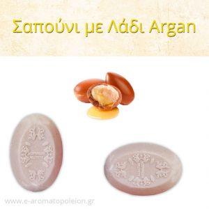 Σαπούνι με λάδι Argan
