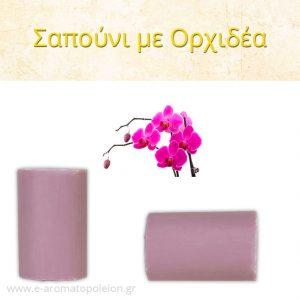 Σαπούνι με Ορχιδέα