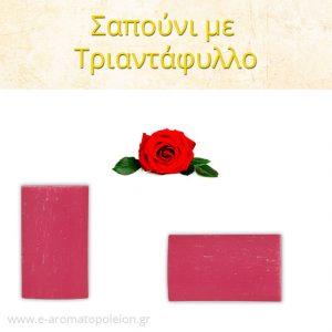 Σαπούνι με Τριαντάφυλλο