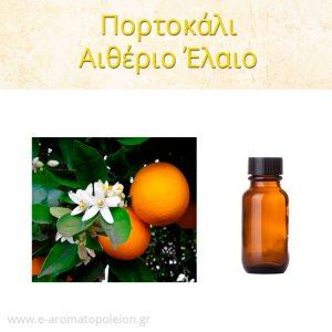 Πορτοκάλι, Αιθέριο έλαιο