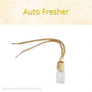 Αρωματικό αυτοκινήτου (Autofresher) με απλό άρωμα!
