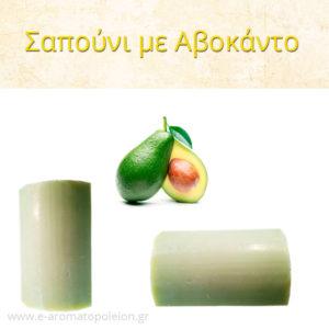Σαπούνι με αβοκάντο