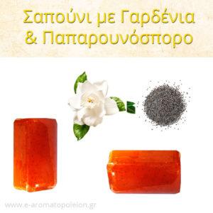 Σαπούνι με Γαρδένια και παπαρουνόσπορο