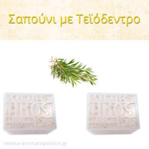 Σαπούνι με Τεϊόδεντρο